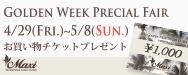 Maxi_オフィシャル_0429~05/08