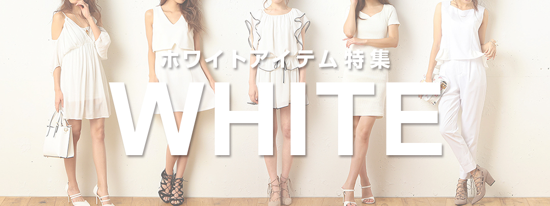 160824_合同_WHITE_メイン