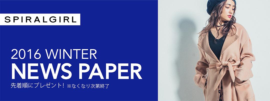 161021_SG_ニュースペーパー_メイン